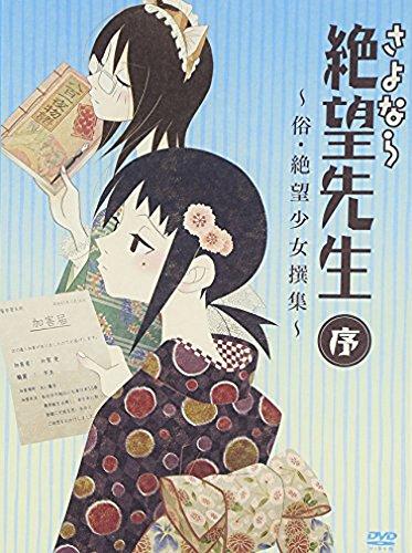 さよなら絶望先生 序 ~俗・絶望少女撰集~ [DVD]