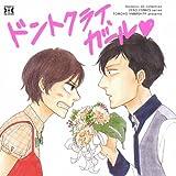 Dramatic CD Collection ドントクライ、ガール(ハート)