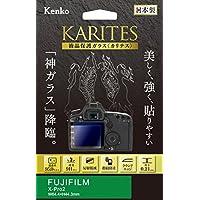 Kenko 液晶保護ガラス KARITES FUJIFILM X-Pro2用 薄さ0.21mm ARコート採用 ラウンドエッジ加工 日本製 KKG-FXPRO2
