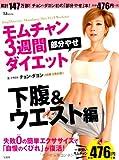 モムチャン 3週間部分やせダイエット 下腹&ウエスト編 (TJMOOK)