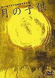 月の子供 [DVD]