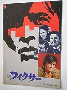 映画パンフレット フィクサー 1969年テアトル銀座の館名入り ジョン・フランケンハイマー監督 アラン・ベイツ ダーク・ボガード