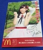 NGT48 宮島亜弥 マクドナルドコラボ限定カード