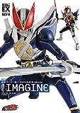 仮面ライダー電王 特写写真集 第2集  RE:IMAGINE [復刻版] (DETAIL OF HEROES EX)