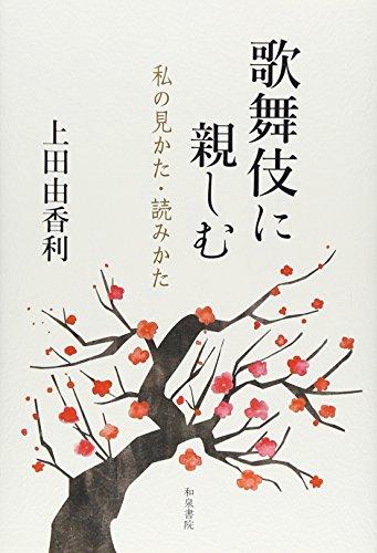 歌舞伎に親しむ: 私の見かた・読みかた