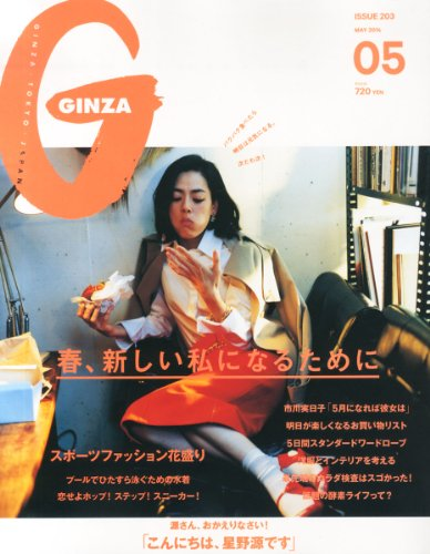 GINZA (ギンザ) 2014年 05月号 [雑誌]の詳細を見る