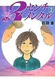3センチメンタル(2) (アフタヌーンコミックス)