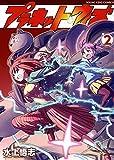 プラネット・ウィズ コミック 1-2巻セット