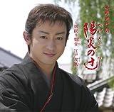 陽炎の辻~居眠り磐音 江戸双紙~オリジナルサウンドトラック