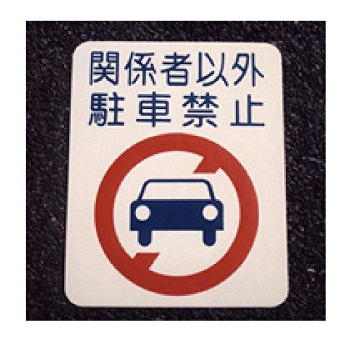 アトムハウスペイント フロアサイン 駐車禁止 幅40cm×高さ50cm