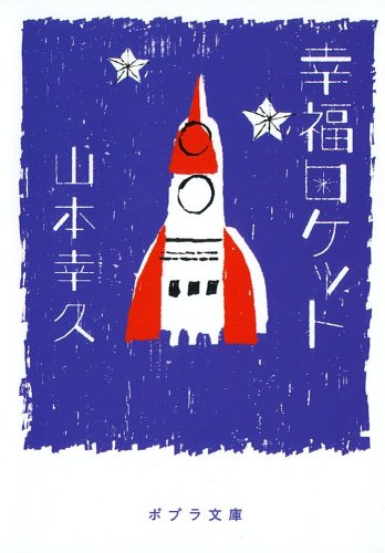 ([や]2-1)幸福ロケット (ポプラ文庫)の詳細を見る