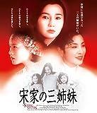 宋家の三姉妹 Blu-ray[Blu-ray/ブルーレイ]