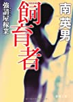 強請屋稼業 飼育者 〈新装版〉 (徳間文庫)