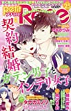 Petit Rose(プチロゼ)(25) 2017年 04 月号 [雑誌]: 漫画ボン 増刊