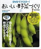 DVDでマスター!おいしい野菜づくり2春夏野菜編