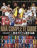 2019-2020 NBA COMPLETE GUIDE 2019年 11 月号 [雑誌]: ダンクシュート 増刊