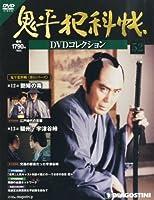 鬼平犯科帳DVDコレクション 52号 (艶婦の毒、駿州・宇津谷峠) [分冊百科] (DVD付)