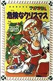 マリア探偵社 危険なクリスマス (フォア文庫)