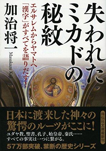 失われたミカドの秘紋 エルサレムからヤマトへ--「漢字」がすべてを語りだす! (祥伝社文庫)の詳細を見る