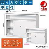 オフィス家具市場 ハイカウンター 中棚付 受付 カウンター デスク A-CVAシリーズ W1200xD450xH890 鍵付 本体ホワイト/天板グレー