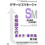 ITサービスマネージャ合格論文の書き方・事例集 第3版 (情報処理技術者試験対策書)