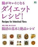 腸がキレイになるダイエットレシピ! ~美肌、健康、痩せるための腸活の基本と絶品レシピ~ (エイムック 3612)