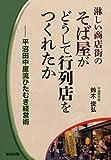 淋しい商店街のそば屋がどうして行列店をつくれたか―平沼田中屋流ひたむき経営術