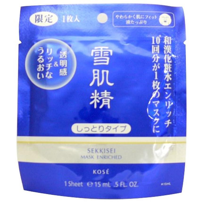 批判であること台風コーセー 薬用 雪肌精 マスク エンリッチ 15mL×1枚
