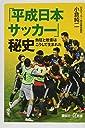 「平成日本サッカー」秘史 熱狂と歓喜はこうして生まれた (講談社 α新書)