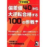 中学受験偏差値40から大逆転合格する100の作戦 (YELL books)