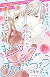 あたしのピンクがあふれちゃう 分冊版(7) (姉フレンドコミックス)