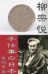 柳宗悦「手仕事の日本」他16全作品すべて収録: +画像80枚付き