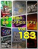 小寺・西田の「金曜ランチビュッフェ」Vol.183