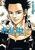 オケラのつばさ(2) (ビッグコミックス)