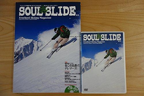ソウルスライド 2008—Freeheel skiing magazine (SJテクニックシリーズ No. 64)