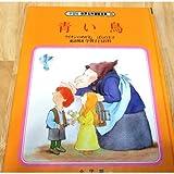 世界名作童話全集―学習版〈19〉青い鳥 ほか