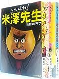いいよね!米澤先生 コミック 1-3巻セット (ジャンプコミックス)