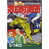 名門 源五郎丸厩舎 / むつ 利之 のシリーズ情報を見る