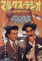 マルクス・ラジオ
