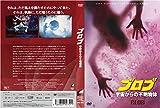 ブロブ/宇宙からの不明物体(スペシャル・プライス) [DVD] 画像