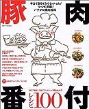 豚肉番付レシピ100—毎日の定番おかずからおもてなし料理まで…パワフル豚肉百科 (別冊すてきな奥さん)