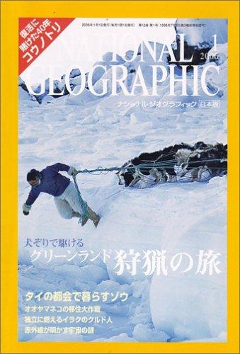 NATIONAL GEOGRAPHIC (ナショナル ジオグラフィック) 日本版 2006年 01月号