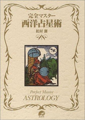完全マスター西洋占星術 (The series of perfect master)