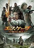 エスケープ 暗黒の狩人と逃亡者[DVD]