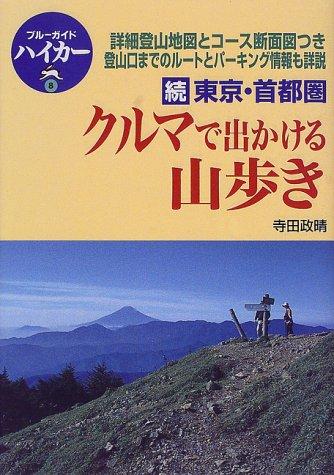 続 東京・首都圏クルマで出かける山歩き (ブルーガイドハイカー)
