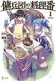 傭兵団の料理番 / 川井 昂 のシリーズ情報を見る