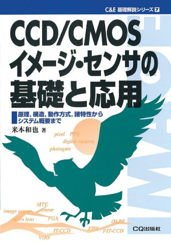 CCD/CMOSイメージ・センサの基礎と応用―原理、構造、動作方式、諸特性か...