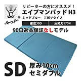 エイプマンパッド H3 セミダブルサイズ/ミッドブルーカラー