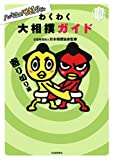河出書房新社 公益財団法人日本相撲協会 ハッキヨイ! せきトリくん わくわく大相撲ガイド 寄り切り編の画像
