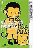 サルでもできる料理教室〈2〉超便利シチュエーション別篇 (幻冬舎文庫)